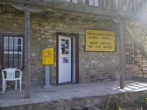Oficiul Postal din Daphne - Athos